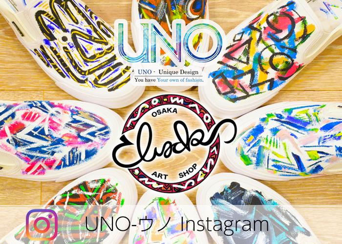 UNO スニーカー Instagram